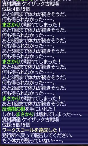 20130623_234241